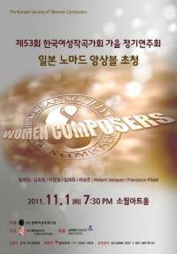 [1]한국여성작곡가회01.jpg